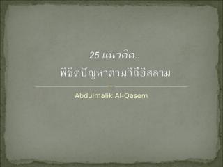 25.ppt