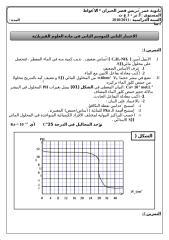 الاختبار الثاني للموسم الثاني في مادة العلوم الفيزيائية علوم تجريبية و تقني رياضي.doc