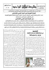 24 الطليعة عدد آخر أيلول 2007.PDF