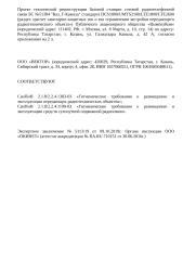 Проект СЭЗ к ЭЗ 5113 - БС 51384.doc