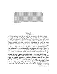 soltan_almomen.pdf